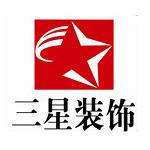漳州三星装饰