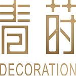 浙江青莳建筑