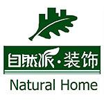自然派装饰