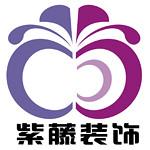 西安紫藤装饰