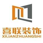 邯鄲市喜聯建筑裝飾工程有限公司
