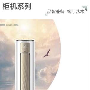 美的(Midea)立式空调 新一级能效 2匹变频冷暖 御行系列 KFR-51LW/BP3DN8Y-YC300(1)