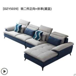 左右 北欧ins风布艺乳胶沙发5039(转两件正向+单位)-藏蓝