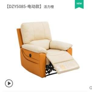 左右 电动真皮功能沙发DZY5085-米白+橙色