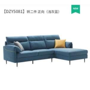 左右 北欧简约涤纶布艺沙发组合 DZY5081(转两件正向)-浅蓝色