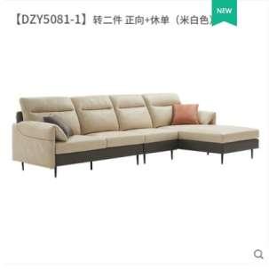 左右 北欧简约科技布艺沙发组合 DZY5081(转两件正向+单位)-米白色科技布
