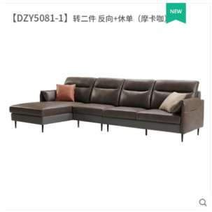 左右 北欧简约科技布艺沙发组合 DZY5081(转两件反向+单位)-摩卡咖科技布