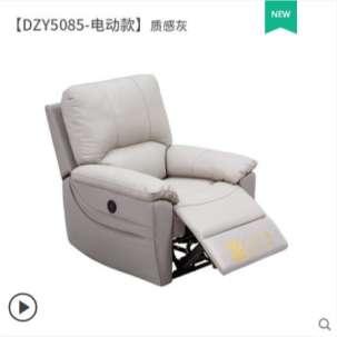 左右 电动真皮功能沙发DZY5085-浅灰