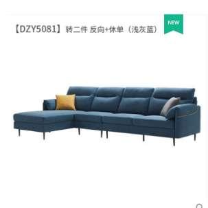 左右 北欧简约涤纶布艺沙发组合 DZY5081(转两件反向+单位)-浅蓝色