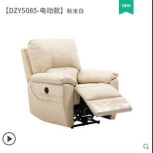 左右 电动真皮功能沙发DZY5085-米白