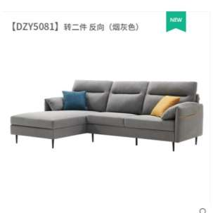 左右 北欧简约涤纶布艺沙发组合 DZY5081(转两件反向)-烟灰色