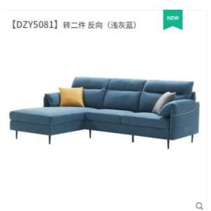 左右 北欧简约涤纶布艺沙发组合 DZY5081(转两件反向)-浅蓝色