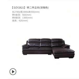 左右现代简约真皮转角沙发    DZY2821  (转2件正向)深咖色