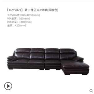 左右现代简约真皮转角沙发    DZY2821  (转2件反向+单位)深咖色