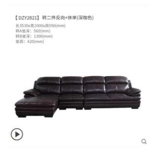 左右现代简约真皮转角沙发    DZY2821  (转2件正向+单位)深咖色