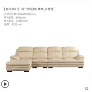 左右现代简约真皮转角沙发    DZY2821  (转2件反向+单位)米黄色
