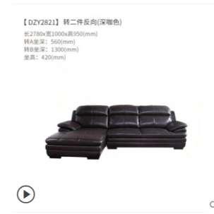 左右现代简约真皮转角沙发    DZY2821  (转2件反向)深咖色