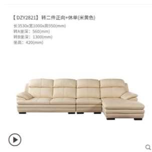 左右现代简约真皮转角沙发    DZY2821  (转2件正向+单位)米黄色