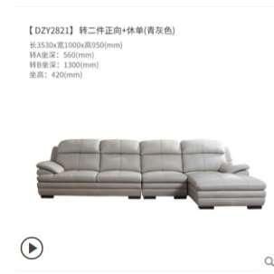 左右现代简约真皮转角沙发    DZY2821  (转2件正向+单位)青灰色