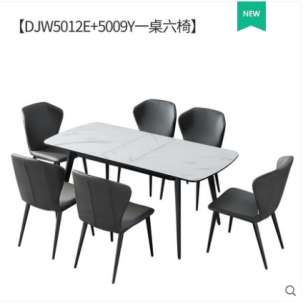 左右 家用可伸缩现代简约长方形玻璃饭桌DJW5012(餐桌+六椅)