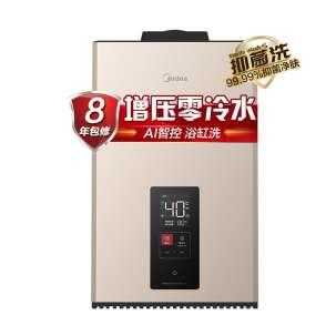 美的(Midea) 燃气热水器 16升天然气 增压零冷水 JSQ30-16HTS3【商场同款】