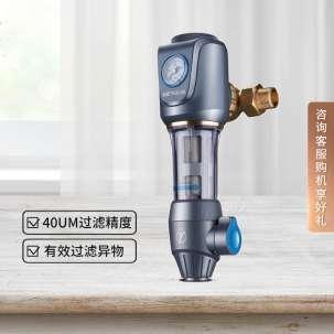 【商场同款】沁园FMP680 家用全屋中央自来水前置过滤器
