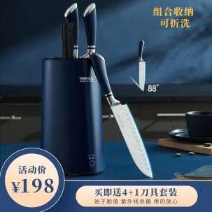 【买即送刀具5件套】沃生厨房家用智能紫外线消毒收纳刀架