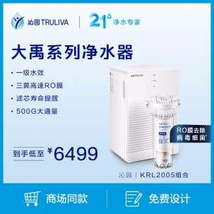 大禹系列厨房净水器 RO反渗透纯水机KRL2005组合套装