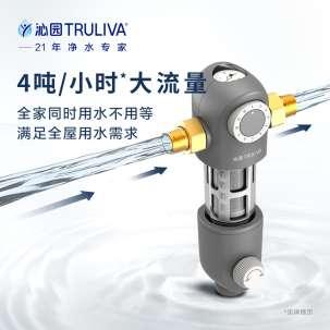 沁园(TRULIVA)家用中央前置过滤器308