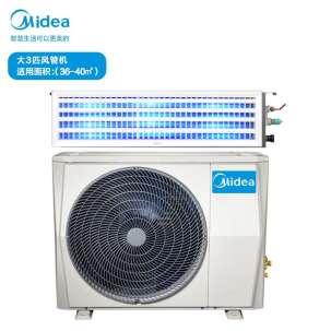 美的(Midea)新能效中央空调风管机一拖一3匹智能变频嵌入式KFR-72T2W/BP2DN1-GC