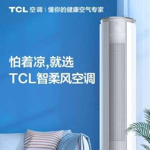 TCL 3P一级能效柜机空调 KFRd-72LW/D-MT21Bp(B1)
