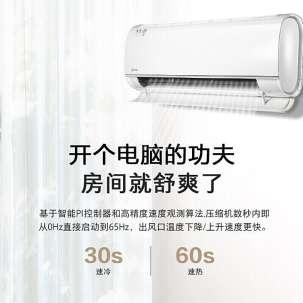 美的(Midea)1.5匹 M睿节能新1级能效变频冷暖智能家电壁挂式空调挂机KFR-35GW/BP3DN8Y-YA102(1)