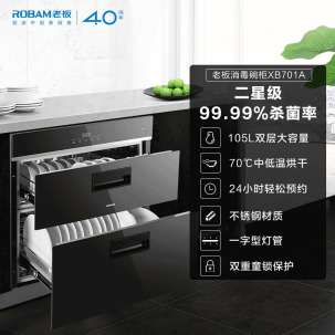 老板(Robam) XB701A家用嵌入式碗柜消毒柜105L大容量餐具高温烘干消毒二星级紫外线杀菌消毒柜