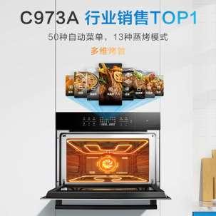 老板(Robam)C973A蒸烤箱一体机嵌入式 家用烘焙多功能大容量蒸烤一体机嵌入式 蒸烤箱 智能蒸箱烤箱二合一