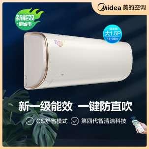 【全新升级】美的空调 冷静星1.5匹新一级能效冷暖空调KFR-35GW/BP3DN8Y-PG100(1)