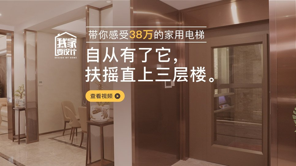 壕!带你感受38万的家用电梯,家里装电梯这样安全又好看!