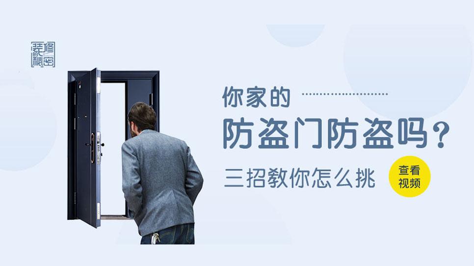你家的防盗门防盗吗?三招教你怎么挑到安全防盗门!