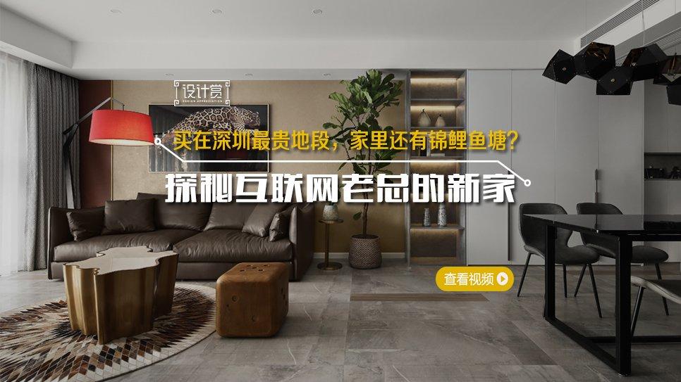 买在深圳最贵地段,家里还有锦鲤鱼塘!探秘互联网老总的新家