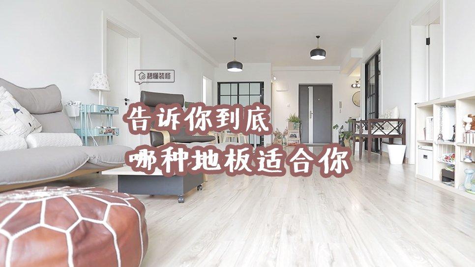 实木地板、实木复合地板、强化地板?哪种地板适合你家?