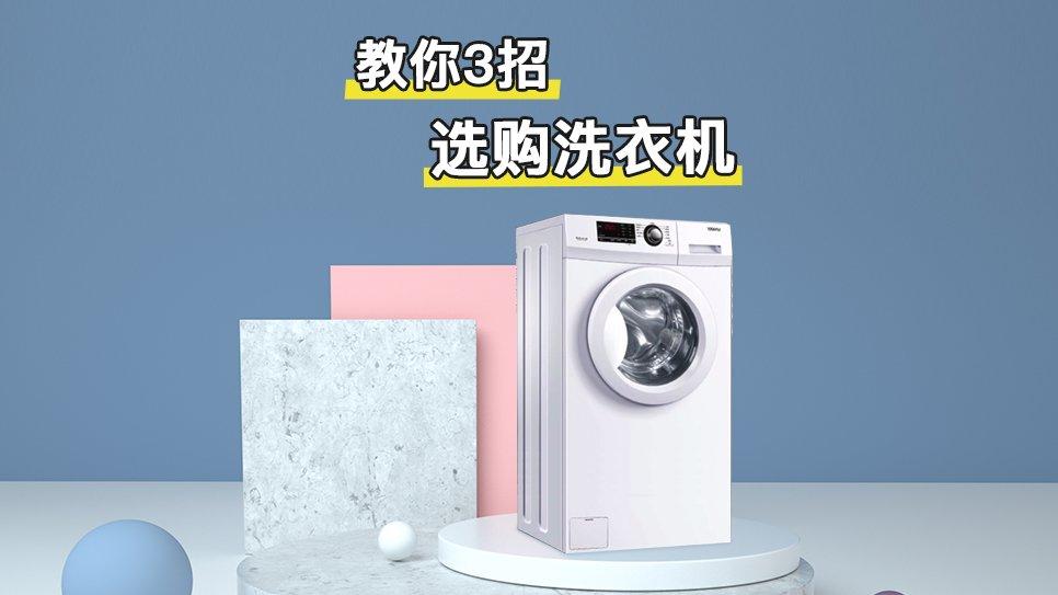 洗衣机选购攻略,看这3点!