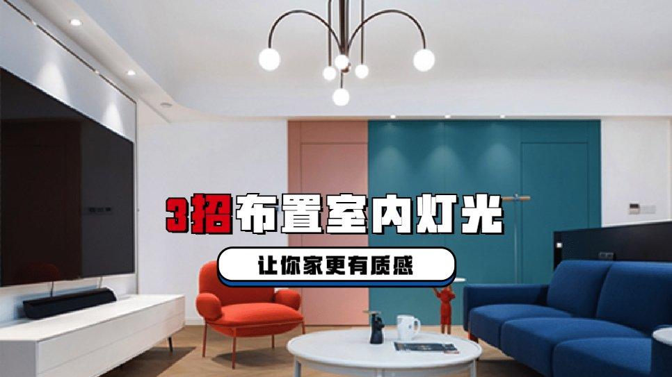 3招教你布置室内灯光,让家更有质感!