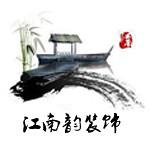 江南韻裝飾