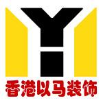 香港以马装饰