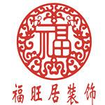 晉江福旺居裝飾