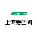 上海愛空間