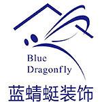 蓝蜻蜓装饰