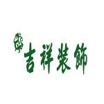 邵阳吉祥装饰
