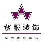 江西紫服裝飾