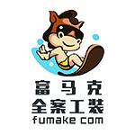 南京富马克