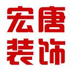 湖州宏唐裝飾